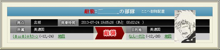20130726214149cae.png