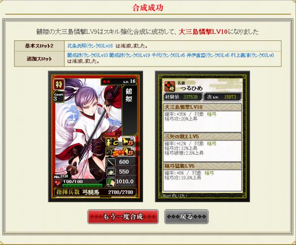 鶴姫できたー^^