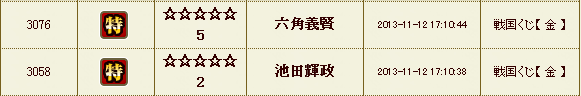 201311122136103db.png