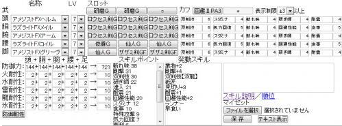 bandicam 2013-07-03 14-33-53-361