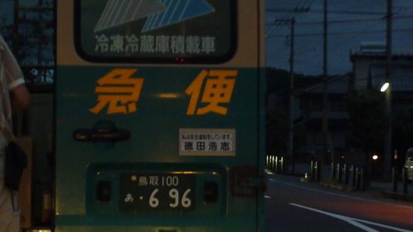 130925 帰宅ヤマト(2)(1)