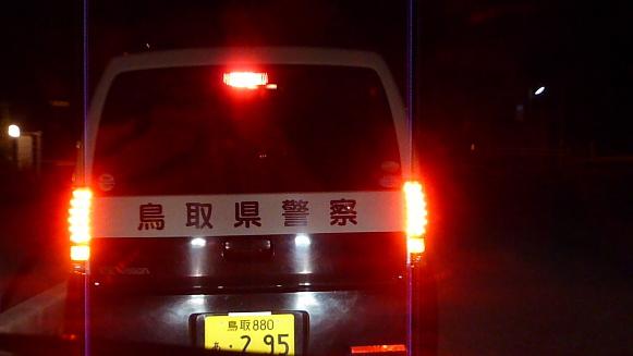 131003 帰宅自宅前鳥取警察署(1)(1)