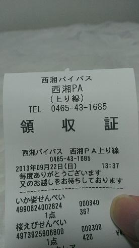 20130922_1.jpg