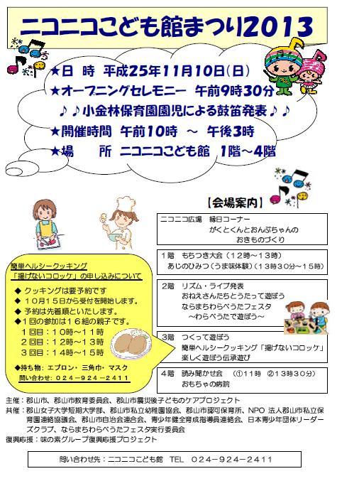 13 11 10 ニコニコ子供祭りチラシ