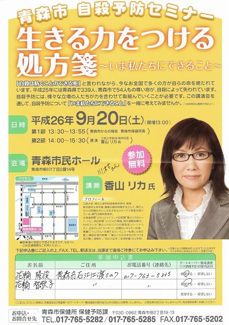 香山リカセミナー20140902