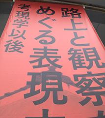広島市現代美術館top1