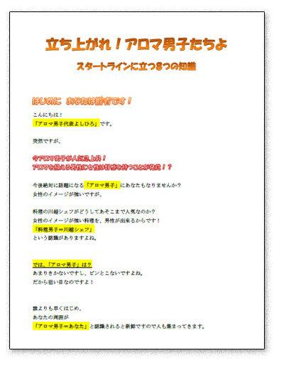 アロマ男子代表 ~アロマの伝道師よしひろのブログ~