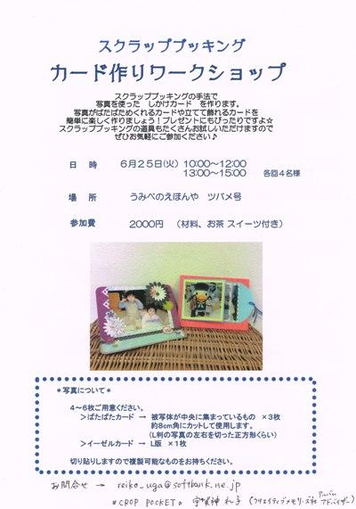 CCI20130609_0000.jpg