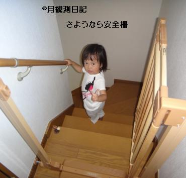 20130626tsuki1.jpg