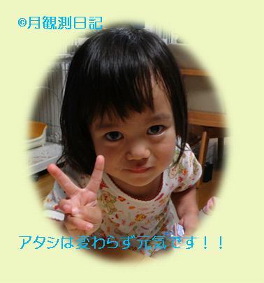 20130717tsuki1.jpg