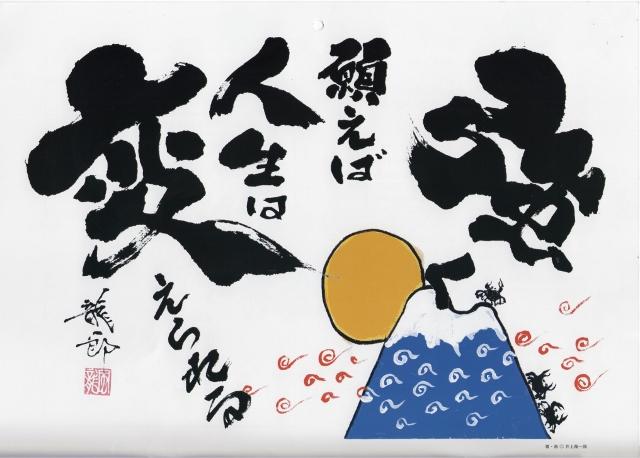 龍 ギャラリー307 (640x458)