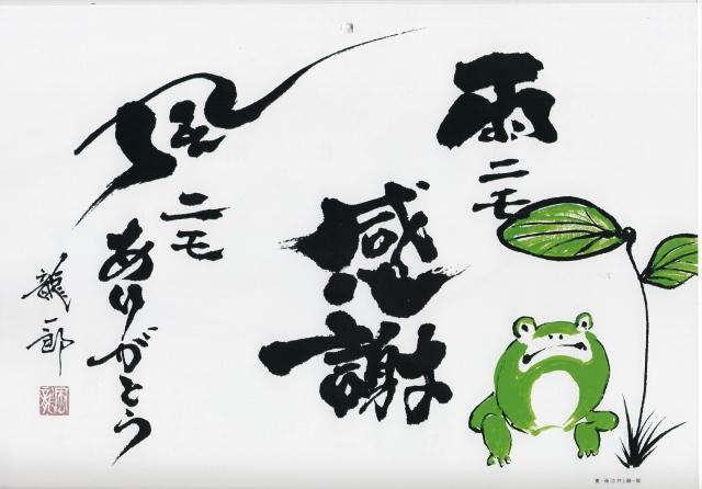 龍 ギャラリー309 (640x446)