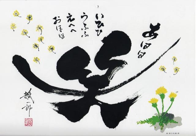 龍 ギャラリー308 (640x446)