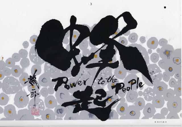 龍 ギャラリー311 (640x446)