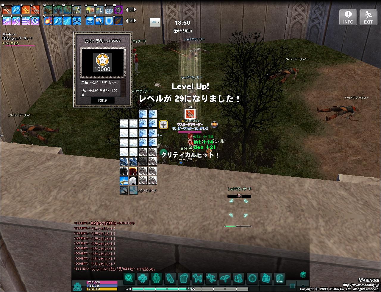 mabinogi_2013_09_23_001.jpg