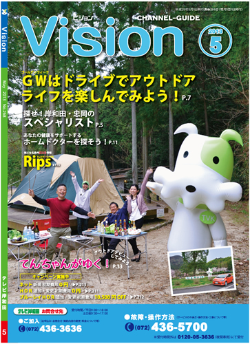 tvk_guide05-1