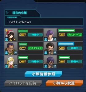 もけもけNews3