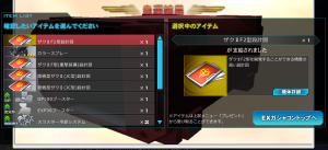 ss_20140130_031854.png