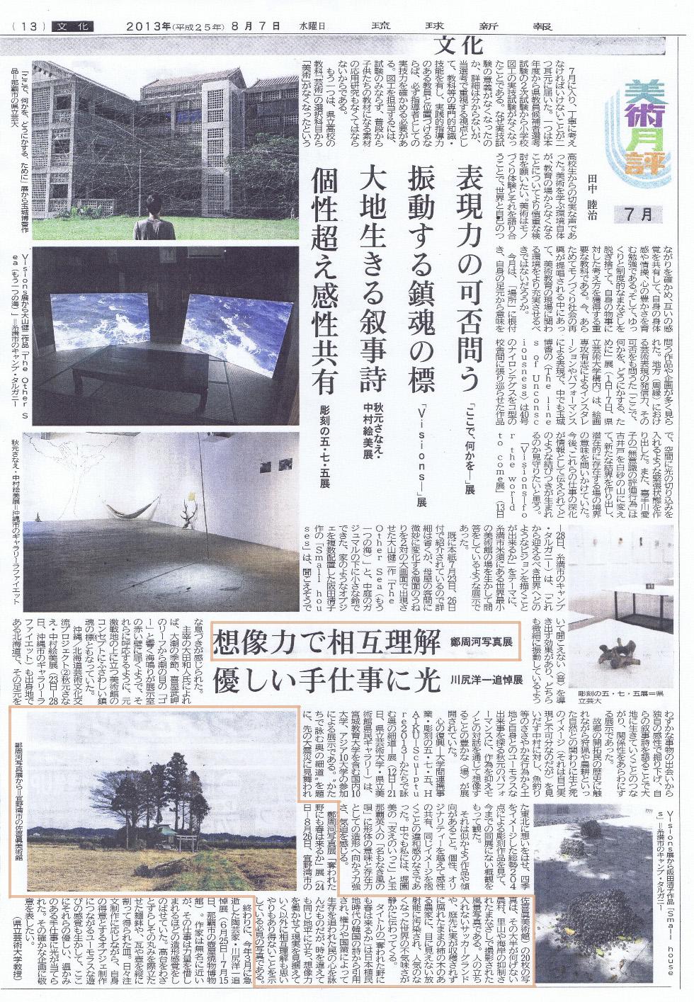 20130807琉球新報
