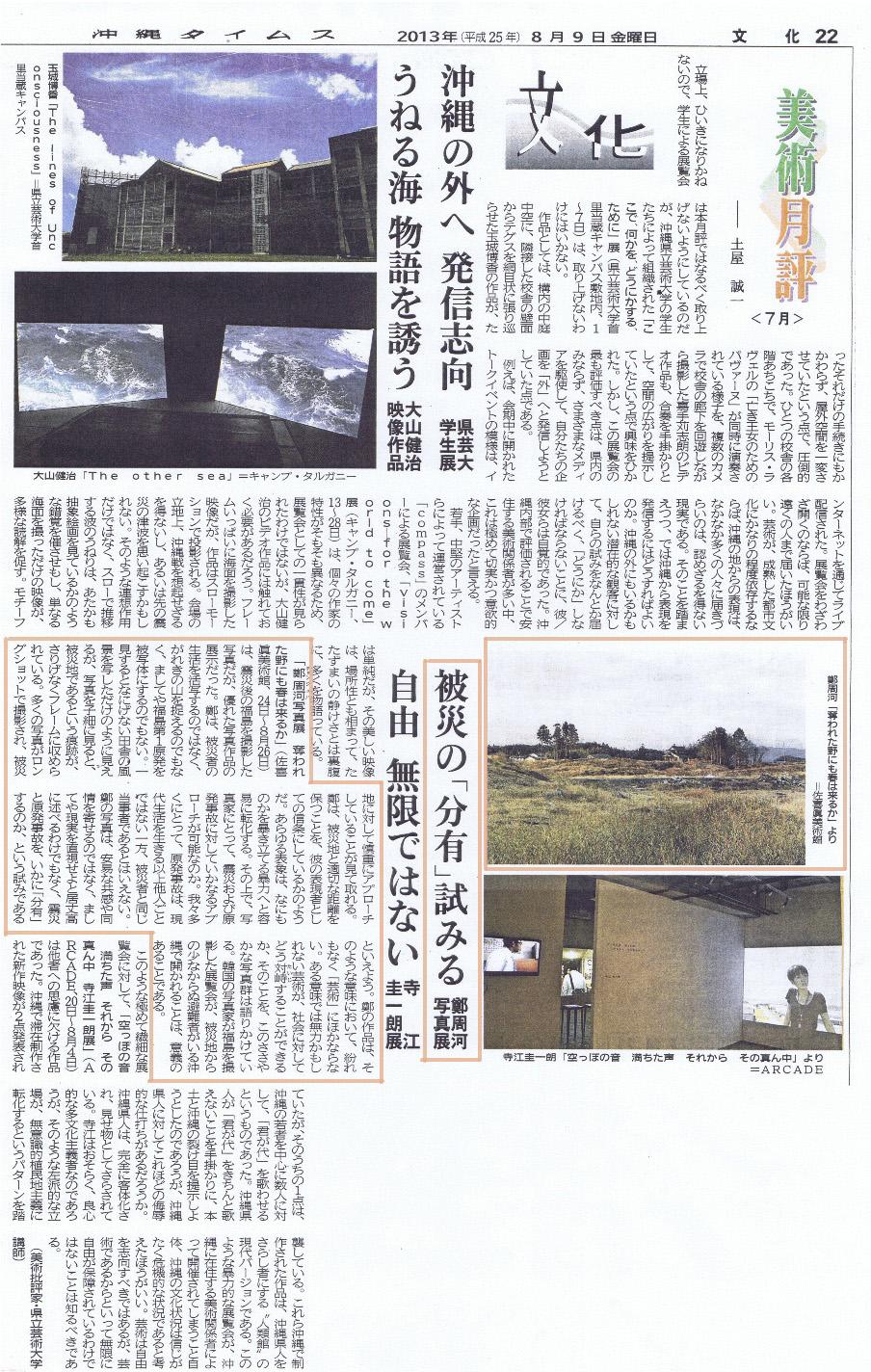 20130809沖縄タイムス月評