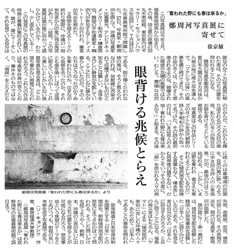 20130810_琉球新報