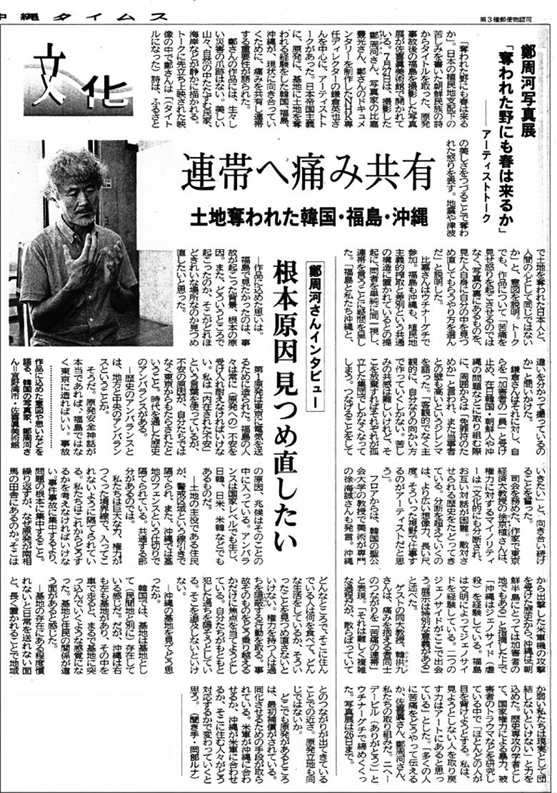沖縄タイムス20130807