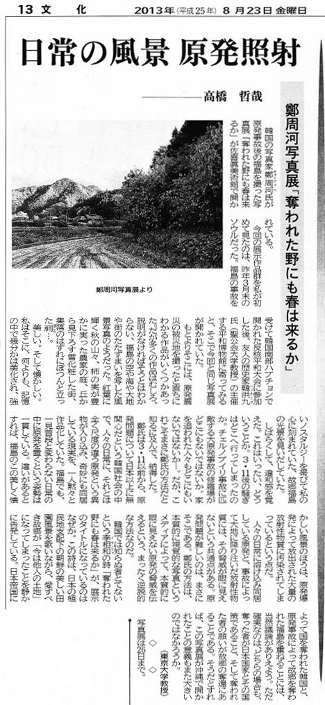20130823_times_chun_takahashi-475x1024.jpg