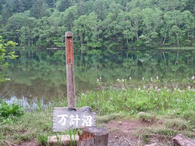 空沼岳_22