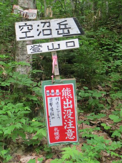 空沼岳_26