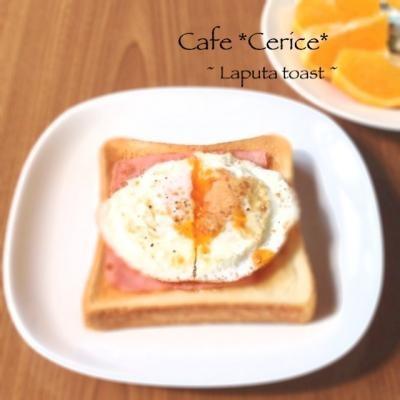朝食♡ラピュタパン