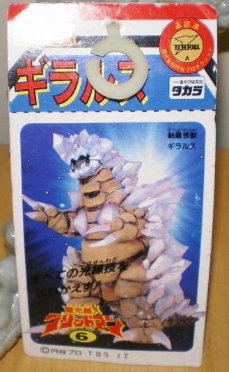 電光ヒーローコレクション ギラルス2