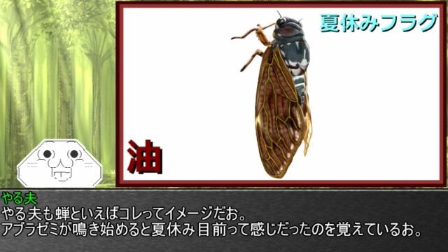 ゆっくり霊夢とやる夫が学ぶ 昆虫大百科 part2