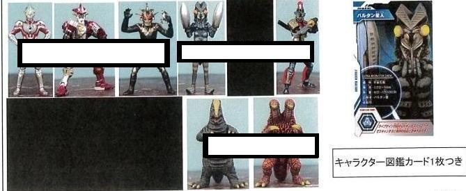 ウルトラ怪獣図鑑