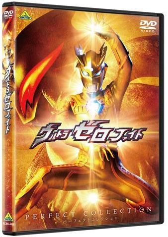 ウルトラゼロファイト パーフェクトコレクション DVD