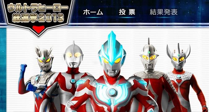 ウルトラヒーロー総選挙2013