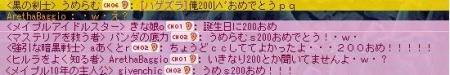 200達成!!!!