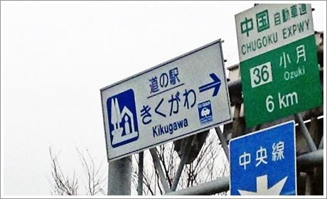 kikugawa001.jpg
