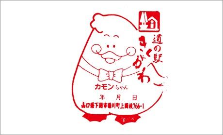 kikugawa005.jpg