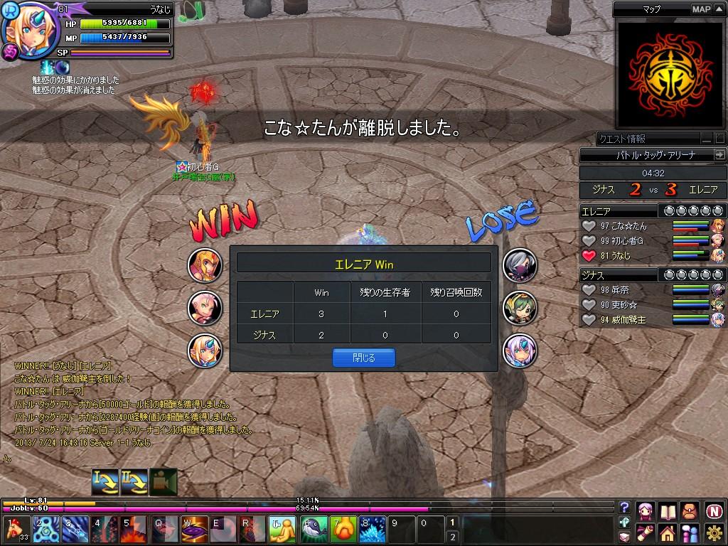 20130724-8-うなじ