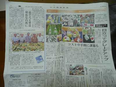 今日(2013年10月21日)の日本農業新聞に