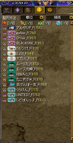 20130929atumari.jpg