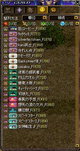 20131024atumari.jpg