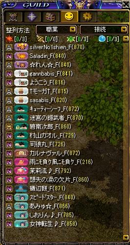 20131120atumari.jpg