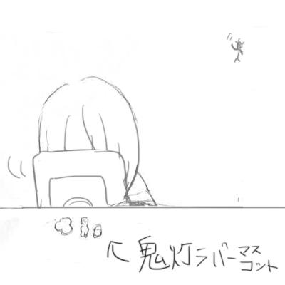 鬼灯ラバスト5
