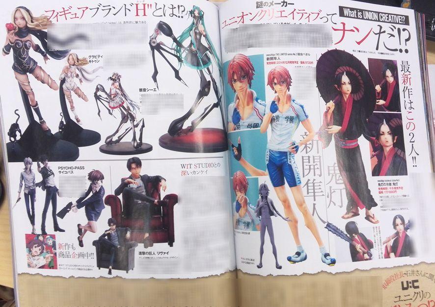 フィギュア王200号1のコピー
