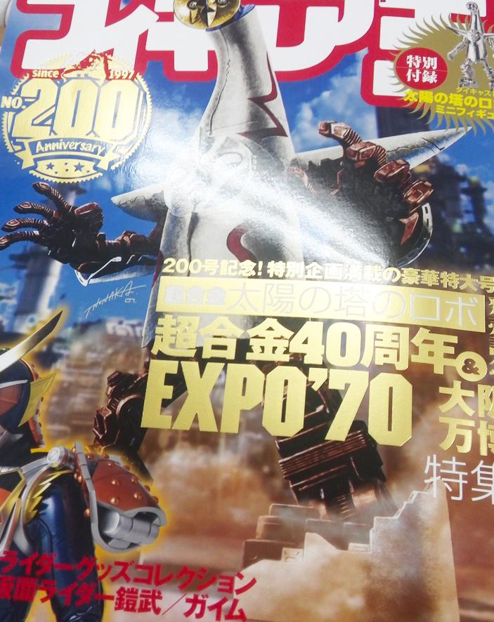 フィギュア王200号3