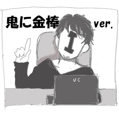 鬼に金棒1
