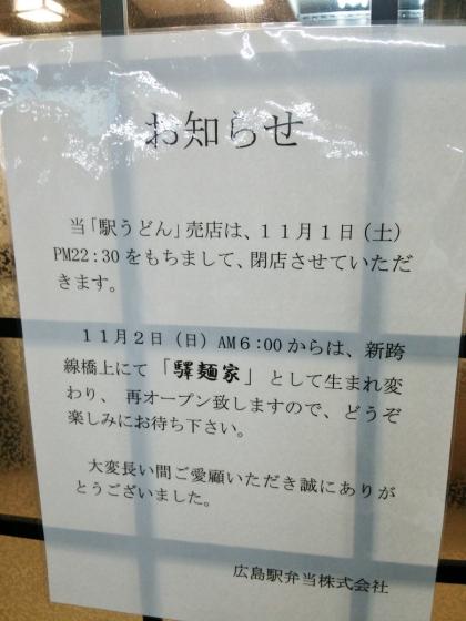 201410hiroshimaeki2-13.jpg