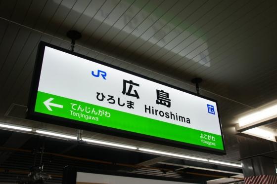 201410hiroshimaeki3-1.jpg