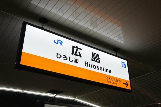 201410hiroshimaeki3-7.jpg